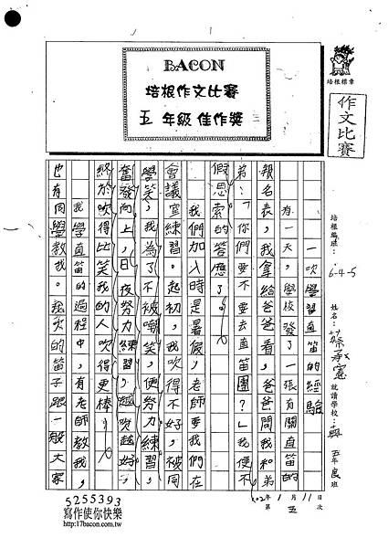 102W5305蔡承憲 (1)
