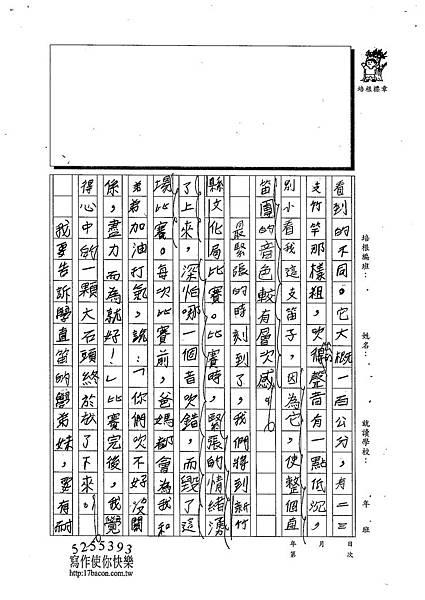 102W5305蔡承憲 (2)