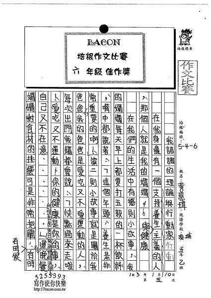 102W6305黃慈瑋 (1)