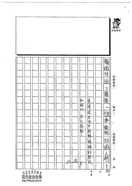102W6305黃慈瑋 (3)