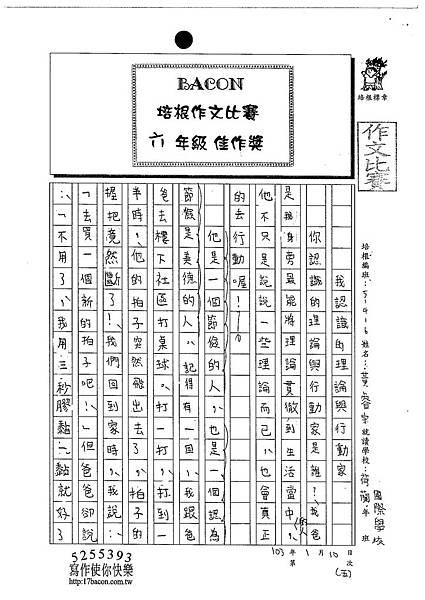 102W6305黃睿宇 (1)