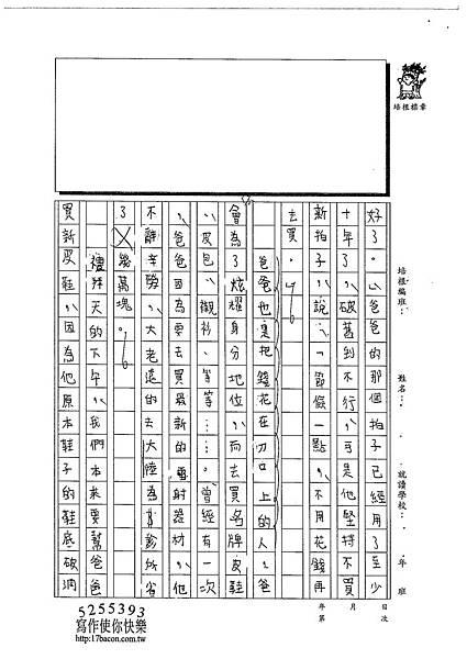 102W6305黃睿宇 (2)