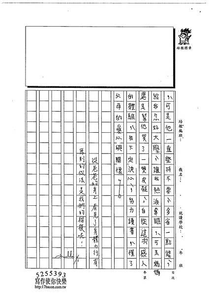 102W6305黃睿宇 (3)