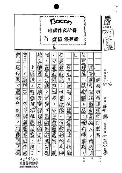102W6305林佑諺 (1)