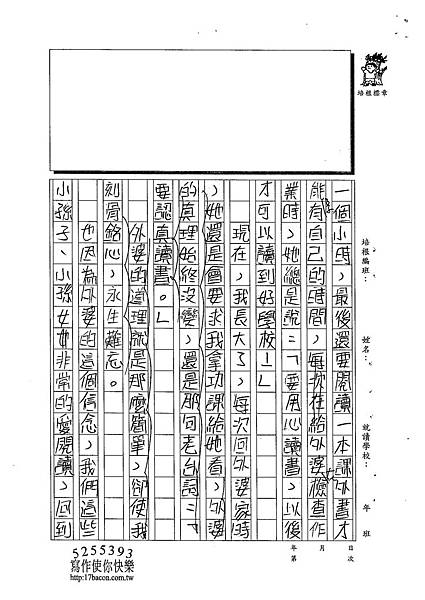 102W6305林佑諺 (2)