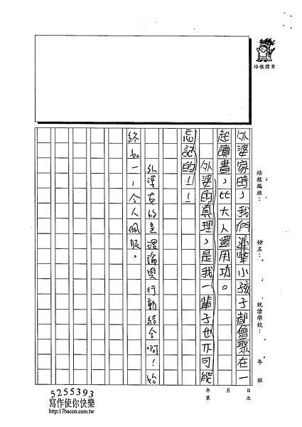 102W6305林佑諺 (3)