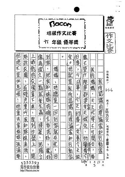 102W6305張乃文 (1)