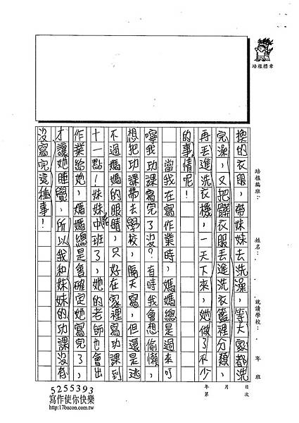 102W6305張乃文 (2)