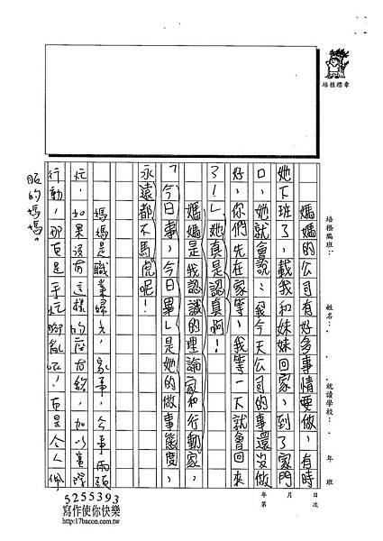 102W6305張乃文 (3)