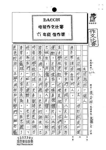 102W6305陳奕旭 (1)