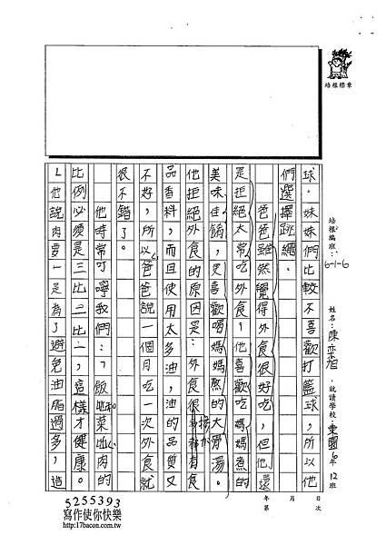 102W6305陳奕旭 (2)