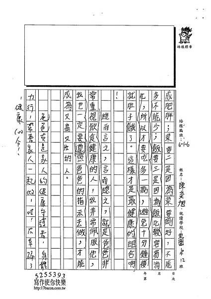102W6305陳奕旭 (3)