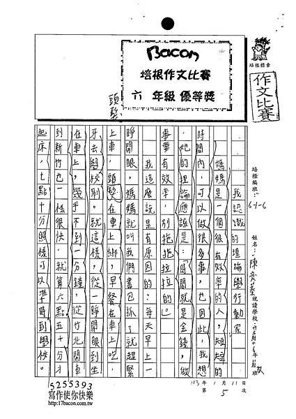 102W6305陳奕蓁 (1)