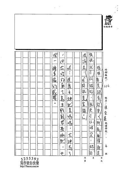 102W6305陳奕蓁 (3)