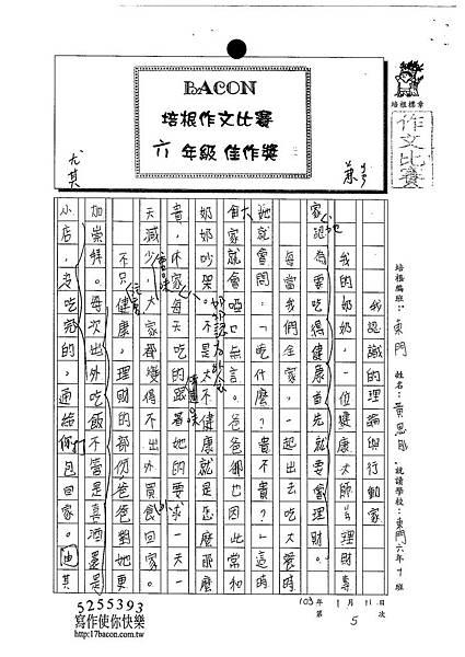 102W6305黃思肜 (1)