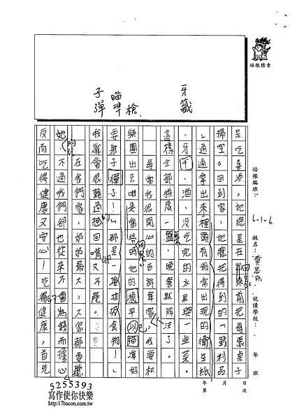 102W6305黃思肜 (2)