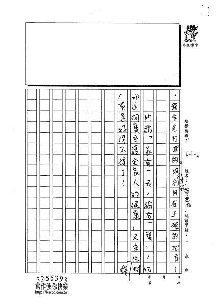 102W6305黃思肜 (3)