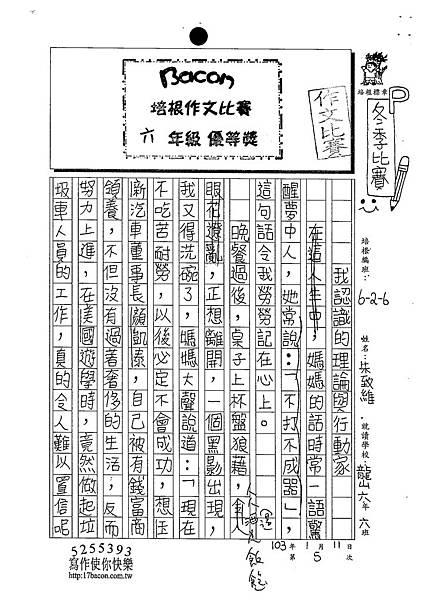 102W6305朱致維 (1)