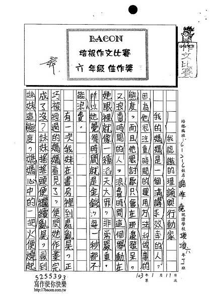 102W6305謝惟堯 (1)
