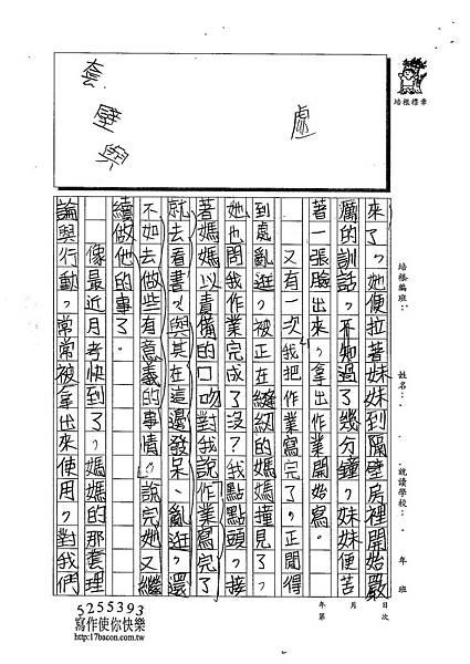 102W6305謝惟堯 (2)