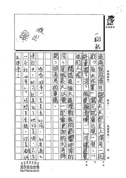 102W6305謝惟堯 (3)