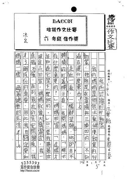 102W6305江韋翰 (1)