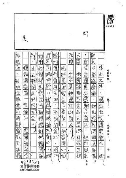 102W6305江韋翰 (2)