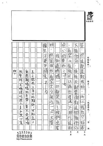 102W6305江韋翰 (3)