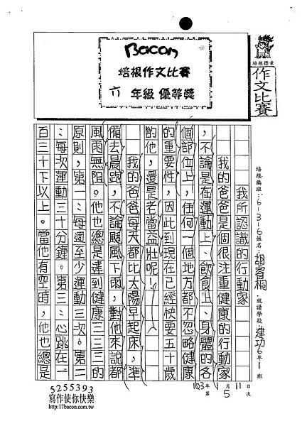 102W6305胡睿桐 (1)
