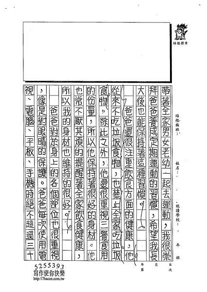 102W6305胡睿桐 (2)