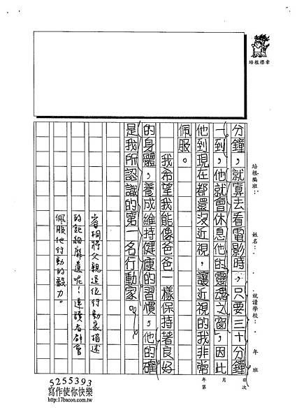 102W6305胡睿桐 (3)