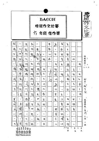 102W6305楊笠辰 (1)