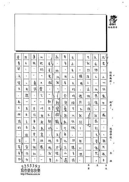 102W6305楊笠辰 (2)