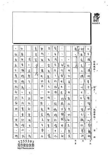 102W6305楊笠辰 (3)