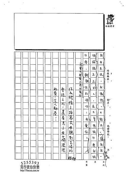 102W6305楊笠辰 (4)