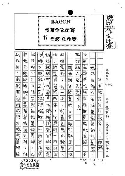 102W6305蔡宜軒 (1)