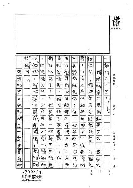 102W6305蔡宜軒 (2)