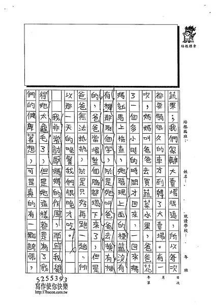 102W6305蔡宜軒 (3)