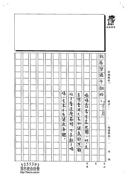 102W6305蔡宜軒 (4)