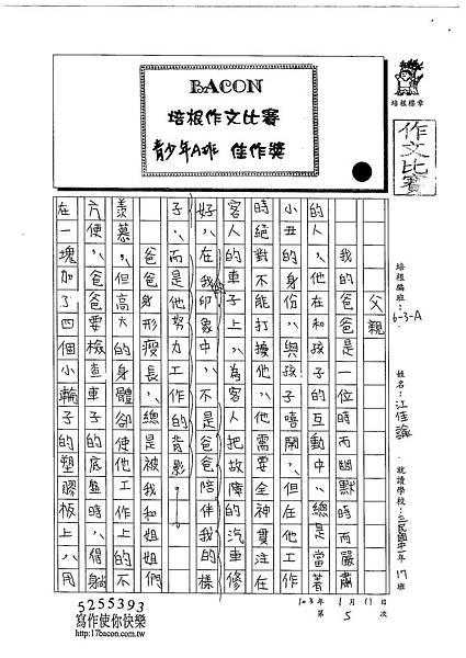 102WA305江佳諭 (1)