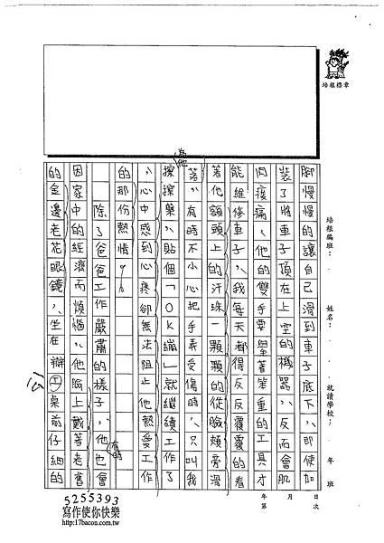 102WA305江佳諭 (2)