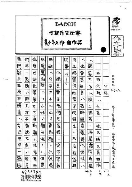 102WA305吳蕙旻 (1)