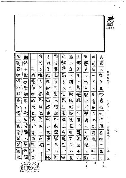 102WA305吳蕙旻 (3)