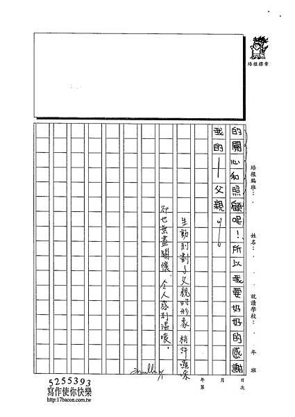 102WA305吳蕙旻 (4)