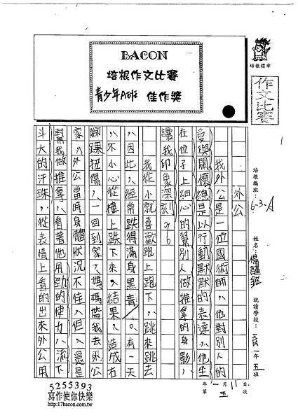 102WA305楊謹銘 (1)