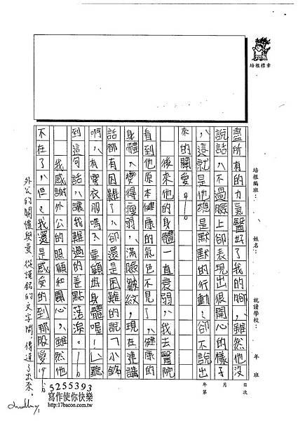 102WA305楊謹銘 (2)