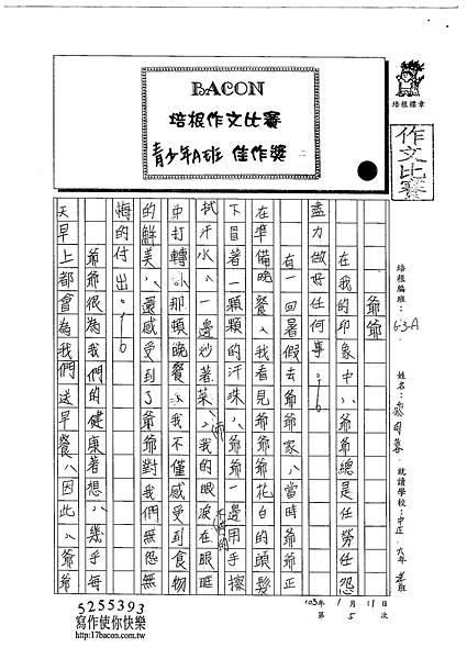102WA305蔡昀蓉 (1)