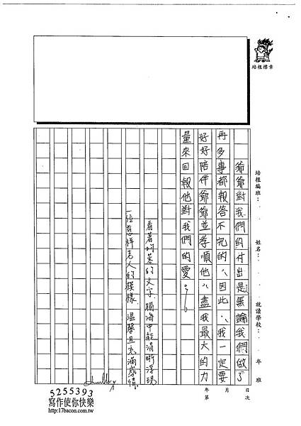 102WA305蔡昀蓉 (3)