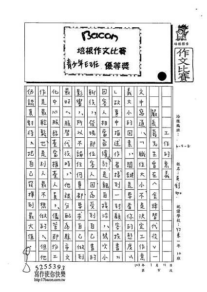 102WE305吳錞珈 (1)