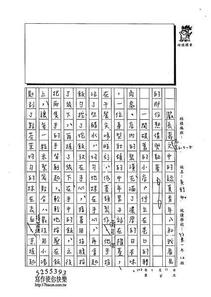 102WE305吳錞珈 (2)